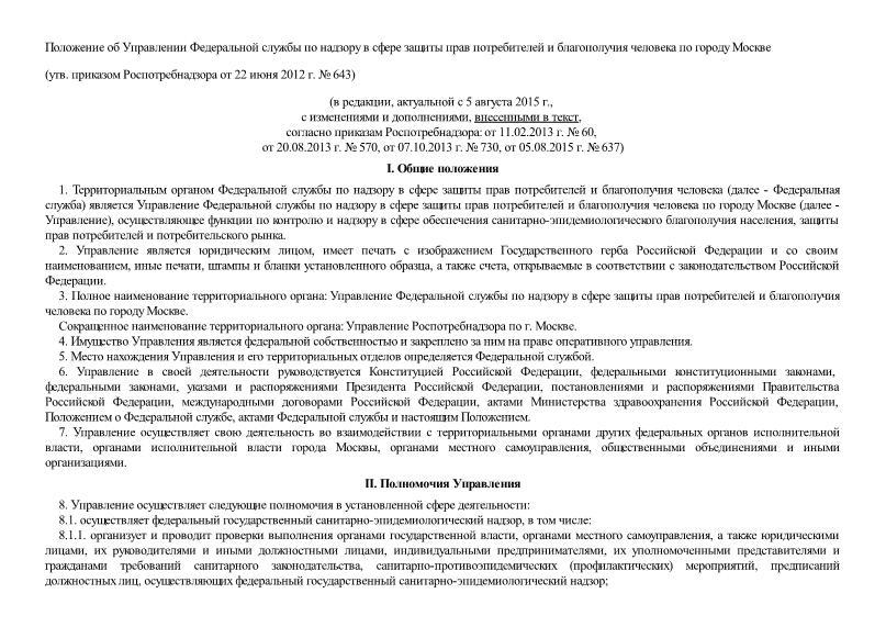 Положение об Управлении Федеральной службы по надзору в сфере защиты прав потребителей и благополучия человека по городу Москве