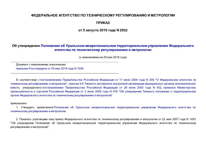 Положение об Уральском межрегиональном территориальном управлении Федерального агентства по техническому регулированию и метрологии