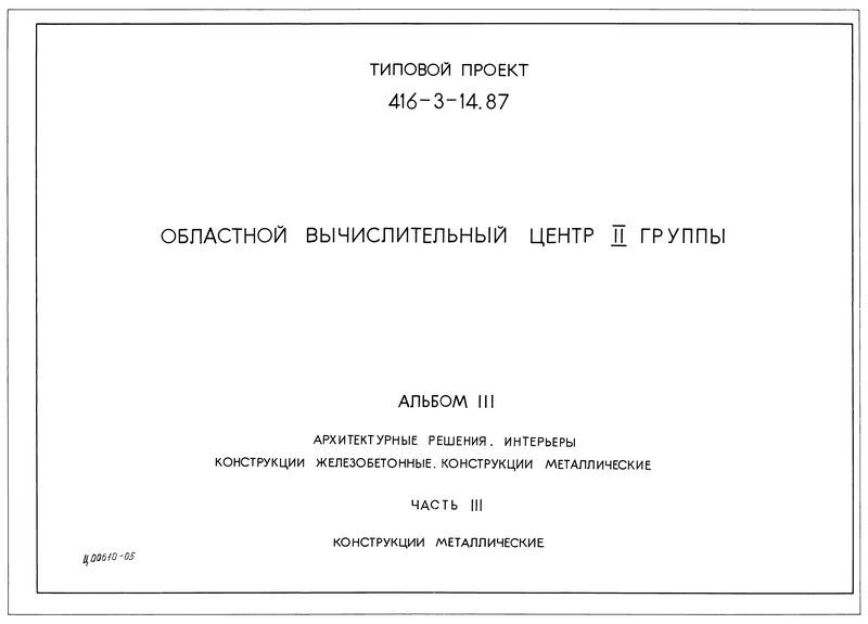 Типовой проект 416-3-14.87 Альбом III. Часть 3. Конструкции металлические