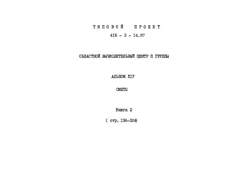 Типовой проект 416-3-14.87 Альбом XIV. Книга 2. Сметы