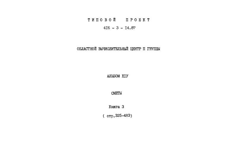 Типовой проект 416-3-14.87 Альбом XIV. Книга 3. Сметы