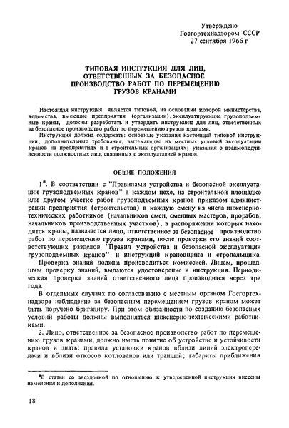Типовая инструкция для лиц, ответственных за исправное состояние грузоподъемных кранов