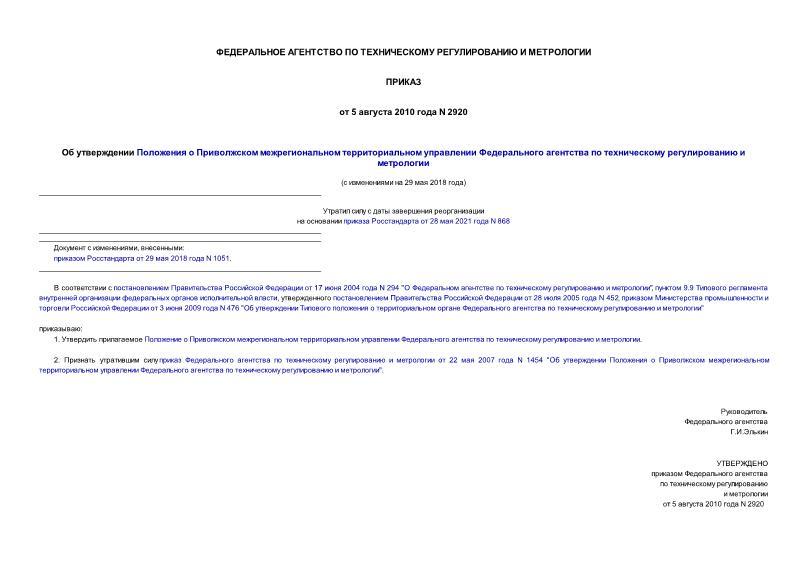 Положение о Приволжском межрегиональном территориальном управлении Федерального агентства по техническому регулированию и метрологии