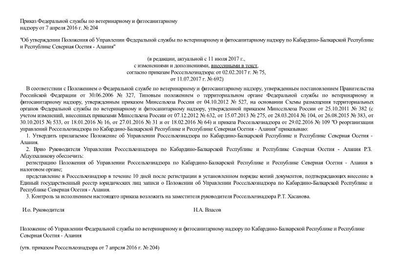 Положение об Управлении Федеральной службы по ветеринарному и фитосанитарному надзору по Кабардино-Балкарской Республике и Республике Северная Осетия - Алания
