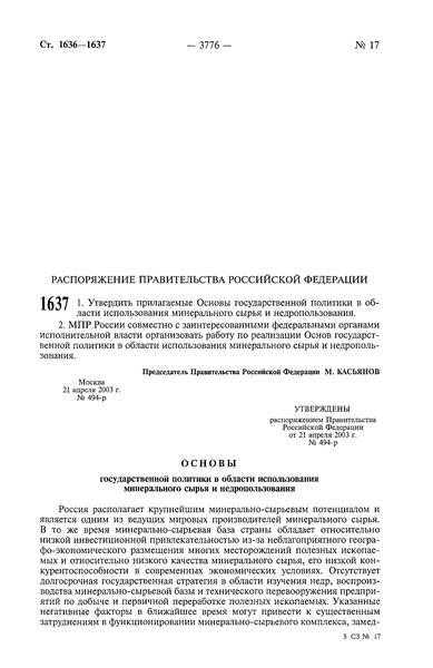 Основы государственной политики в области использования минерального сырья и недропользования