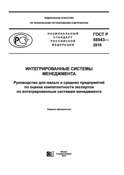 ГОСТ Р 58543-2019 Интегрированные системы менеджмента. Руководство для малых и средних предприятий по оценке компетентности экспертов по интегрированным системам менеджмента