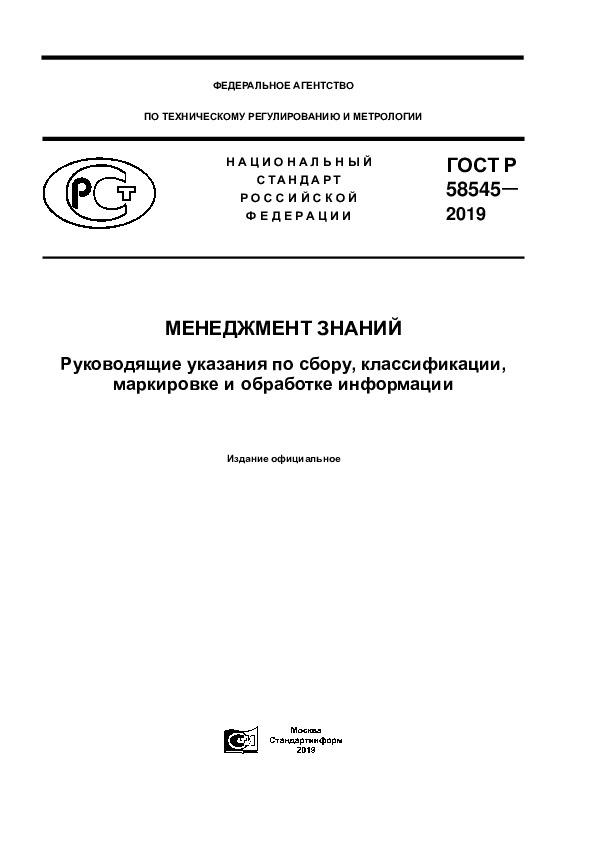 ГОСТ Р 58545-2019 Менеджмент знаний. Руководящие указания по сбору, классификации, маркировке и обработке информации