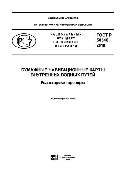 ГОСТ Р 58548-2019 Бумажные навигационные карты внутренних водных путей. Редакторская проверка