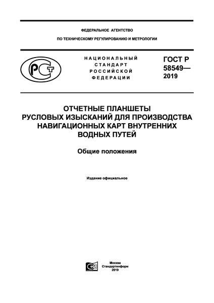 ГОСТ Р 58549-2019 Отчетные планшеты русловых изысканий для производства навигационных карт внутренних водных путей. Общие положения