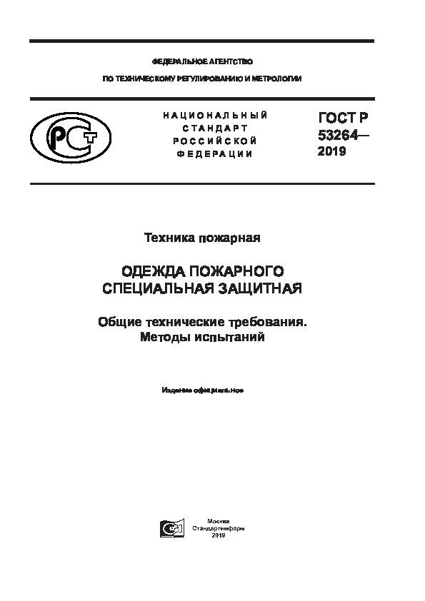 ГОСТ Р 53264-2019 Техника пожарная. Одежда пожарного специальная защитная. Общие технические требования. Методы испытаний