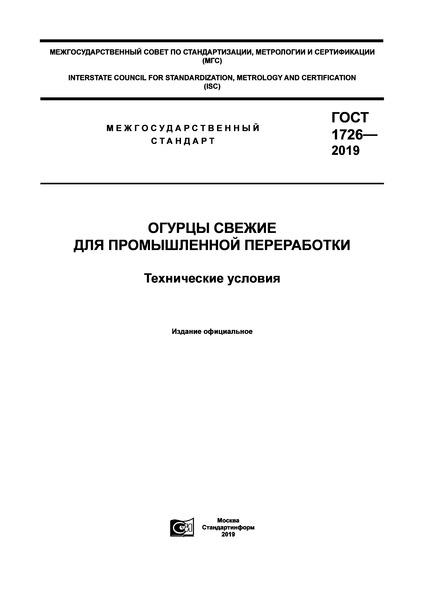 ГОСТ 1726-2019 Огурцы свежие для промышленной переработки. Технические условия