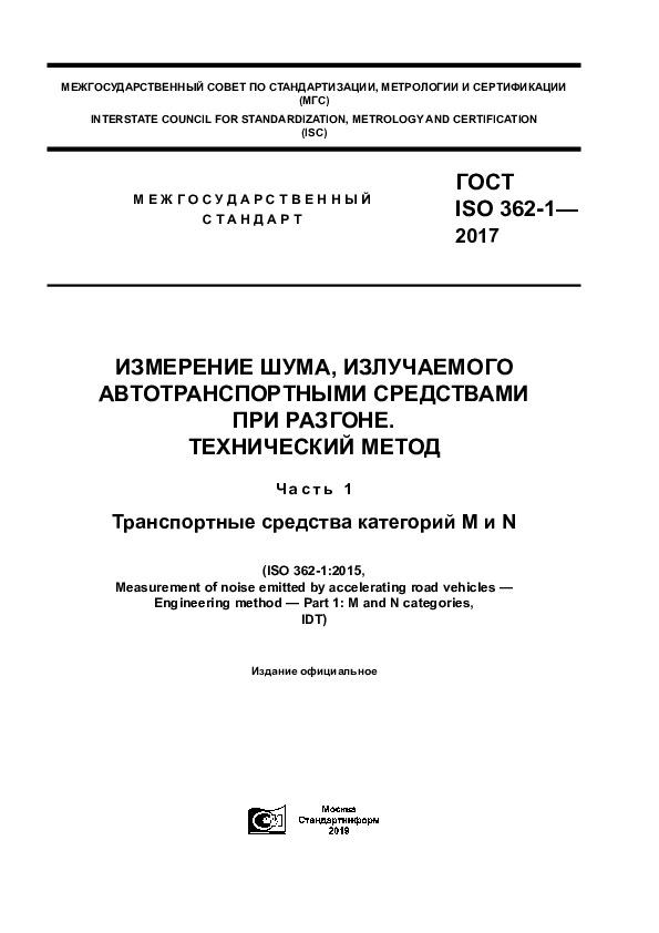 ГОСТ ISO 362-1-2017 Измерение шума, излучаемого автотранспортными средствами при разгоне. Технический метод. Часть 1. Транспортные средства категорий M и N