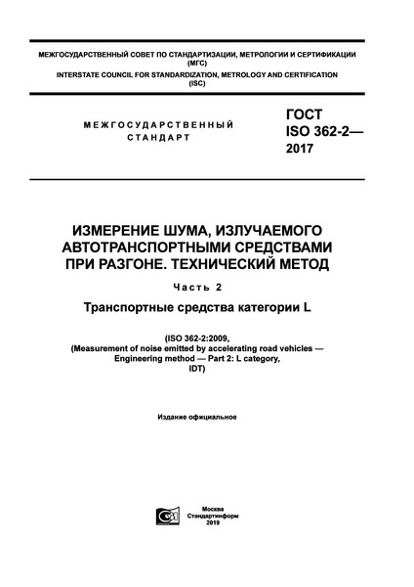 ГОСТ ISO 362-2-2017 Измерение шума, излучаемого автотранспортными средствами при разгоне. Технический метод. Часть 2. Транспортные средства категории L