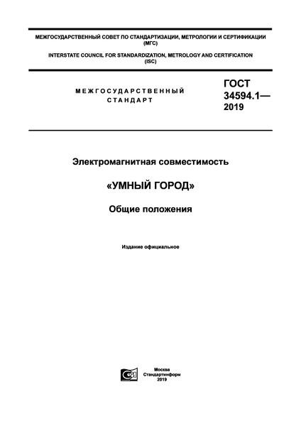 ГОСТ 34594.1-2019 Электромагнитная совместимость. «Умный город». Общие положения