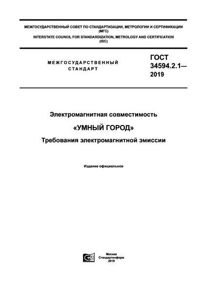 ГОСТ 34594.2.1-2019 Электромагнитная совместимость. «Умный город». Требования электромагнитной эмиссии