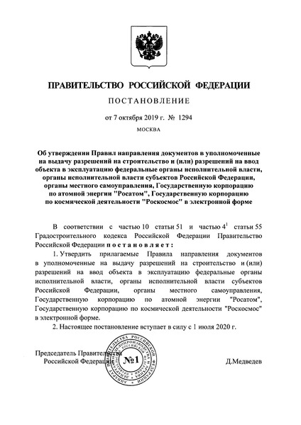 Правила направления документов в уполномоченные на выдачу разрешений на строительство и (или) разрешений на ввод объекта в эксплуатацию федеральные органы исполнительной власти, органы исполнительной власти субъектов Российской Федерации, органы местного самоуправления, Государственную корпорацию по атомной энергии