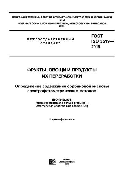 ГОСТ ISO 5519-2019 Фрукты, овощи и продукты их переработки. Определение содержания сорбиновой кислоты спектрофотометрическим методом