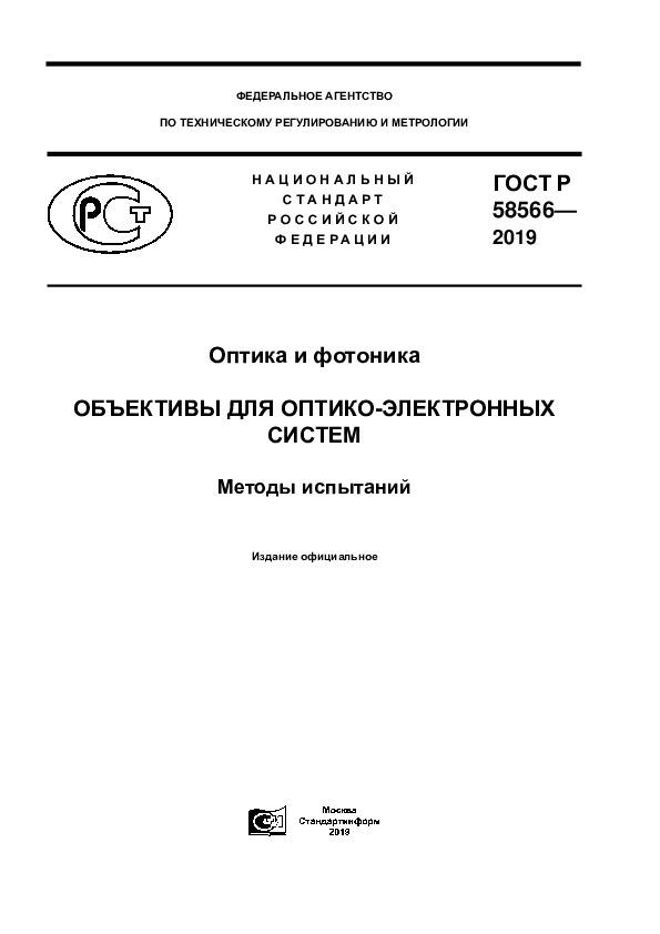ГОСТ Р 58566-2019 Оптика и фотоника. Объективы для оптико-электронных систем. Методы испытаний