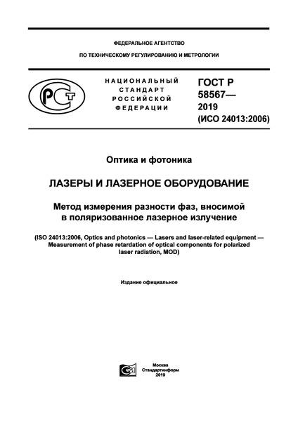 ГОСТ Р 58567-2019 Оптика и фотоника. Лазеры и лазерное оборудование. Метод измерения разности фаз, вносимой в поляризованное лазерное излучение
