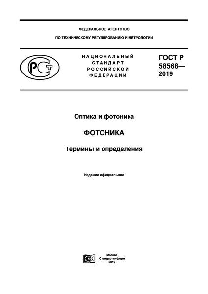ГОСТ Р 58568-2019 Оптика и фотоника. Фотоника. Термины и определения