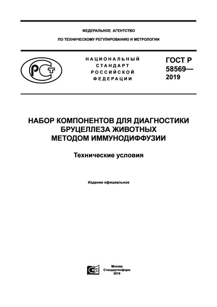ГОСТ Р 58569-2019 Набор компонентов для диагностики бруцеллеза животных методом иммунодиффузии. Технические условия