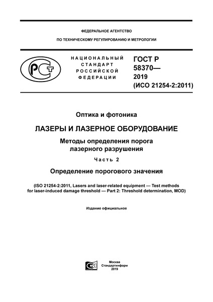 ГОСТ Р 58370-2019 Оптика и фотоника. Лазеры и лазерное оборудование. Методы определения порога лазерного разрушения. Часть 2. Определение порогового значения