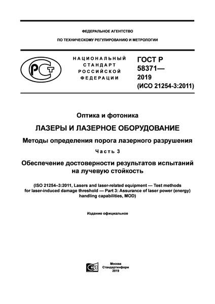 ГОСТ Р 58371-2019 Оптика и фотоника. Лазеры и лазерное оборудование. Методы определения порога лазерного разрушения. Часть 3. Обеспечение достоверности результатов испытаний на лучевую стойкость