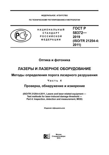 ГОСТ Р 58372-2019 Оптика и фотоника. Лазеры и лазерное оборудование. Методы определения порога лазерного разрушения. Часть 4. Проверка, обнаружение и измерение