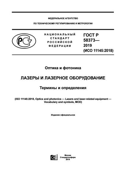 ГОСТ Р 58373-2019 Оптика и фотоника. Лазеры и лазерное оборудование. Термины и определения