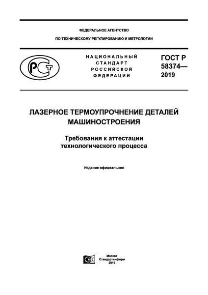ГОСТ Р 58374-2019 Лазерное термоупрочнение деталей машиностроения. Требования к аттестации технологического процесса