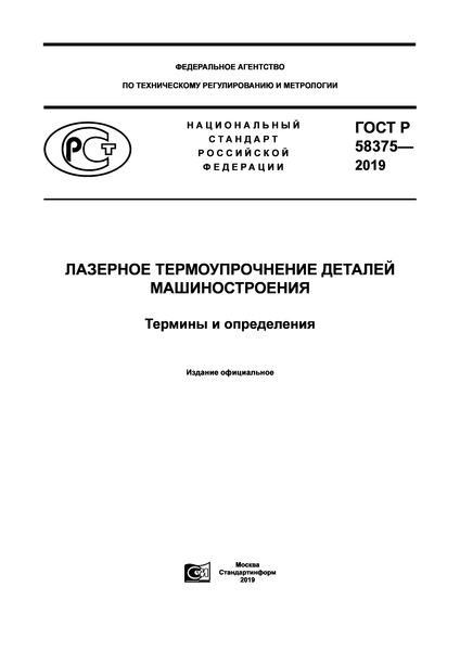 ГОСТ Р 58375-2019 Лазерное термоупрочнение деталей машиностроения. Термины и определения