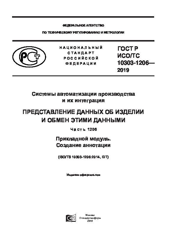 ГОСТ Р ИСО/ТС 10303-1206-2019 Системы автоматизации производства и их интеграция. Представление данных об изделии и обмен этими данными. Часть 1206. Прикладной модуль. Создание аннотации