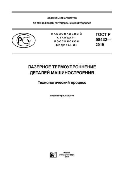 ГОСТ Р 58432-2019 Лазерное термоупрочнение деталей машиностроения. Технологический процесс