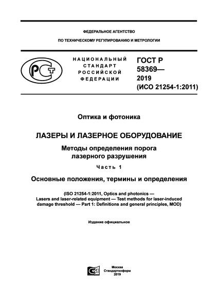 ГОСТ Р 58369-2019 Оптика и фотоника. Лазеры и лазерное оборудование. Методы определения порога лазерного разрушения. Часть 1. Основные положения, термины и определения