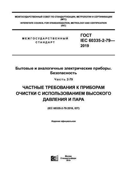 ГОСТ IEC 60335-2-79-2019 Бытовые и аналогичные электрические приборы. Безопасность. Часть 2-79. Частные требования к приборам очистки с использованием высокого давления и пара