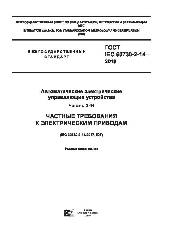 ГОСТ IEC 60730-2-14-2019 Автоматические электрические управляющие устройства. Часть 2-14. Частные требования к электрическим приводам