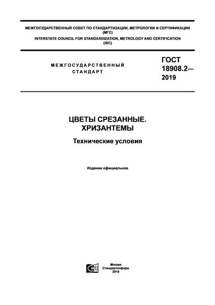 ГОСТ 18908.2-2019 Цветы срезанные. Хризантемы. Технические условия