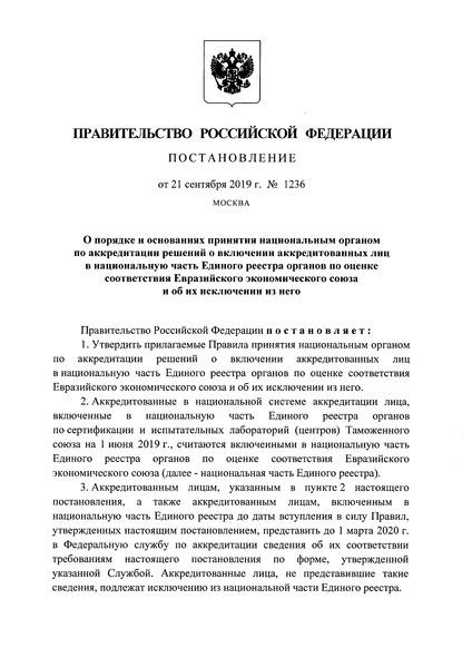 Правила принятия национальным органом по аккредитации решений о включении аккредитованных лиц в национальную часть Единого реестра органов по оценке соответствия Евразийского экономического союза и об их исключении из него