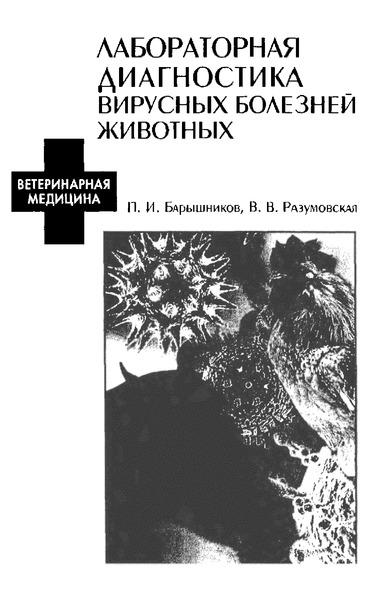 Методика по исследованию спермы крупного рогатого скота на контаминацию вирусом инфекционного ринотрахеита - пустулезного вульвовагинита (ИРТ-ИПВ)