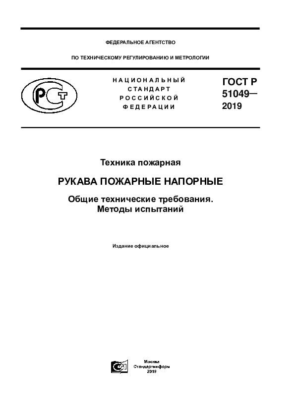 ГОСТ Р 51049-2019 Техника пожарная. Рукава пожарные напорные. Общие технические требования. Методы испытаний