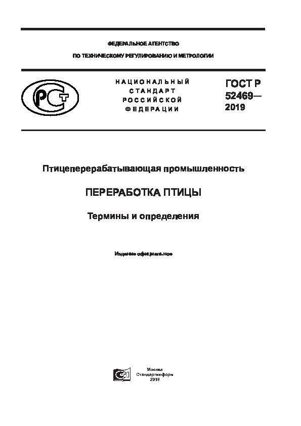 ГОСТ Р 52469-2019 Птицеперерабатывающая промышленность. Переработка птицы. Термины и определения