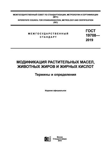 ГОСТ 19708-2019 Модификация растительных масел, животных жиров и жирных кислот. Термины и определения