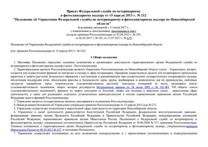 Положение об Управлении Федеральной службы по ветеринарному и фитосанитарному надзору по Новосибирской области
