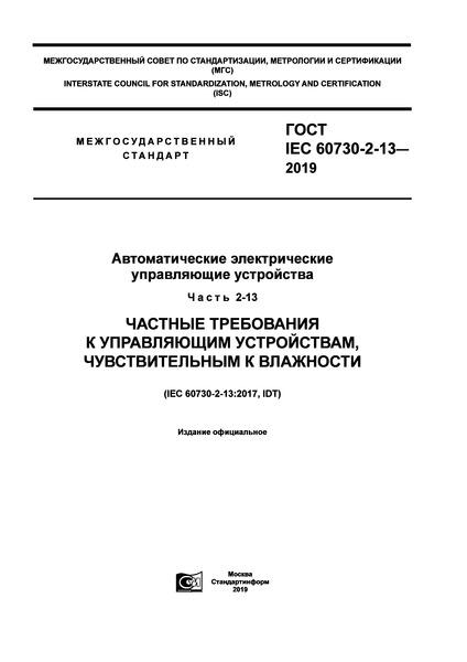 ГОСТ IEC 60730-2-13-2019 Автоматические электрические управляющие устройства. Часть 2-13. Частные требования к управляющим устройствам, чувствительным к влажности