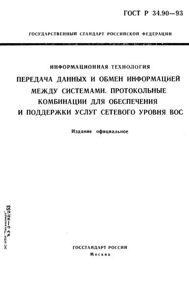 ГОСТ Р 34.90-93 Информационная технология. Передача данных и обмен информацией между системами. Протокольные комбинации для обеспечения и поддержки услуг сетевого уровня ВОС