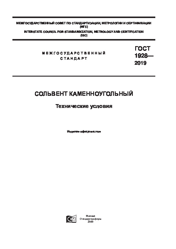 ГОСТ 1928-2019 Сольвент каменноугольный. Технические условия
