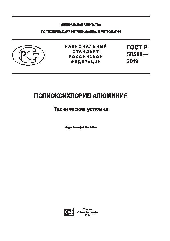 ГОСТ Р 58580-2019 Полиоксихлорид алюминия. Технические условия