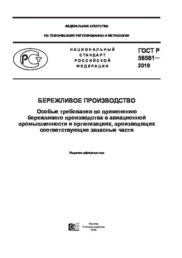 ГОСТ Р 58581-2019 Бережливое производство. Особые требования по применению бережливого производства в авиационной промышленности и организациях, производящих соответствующие запасные части