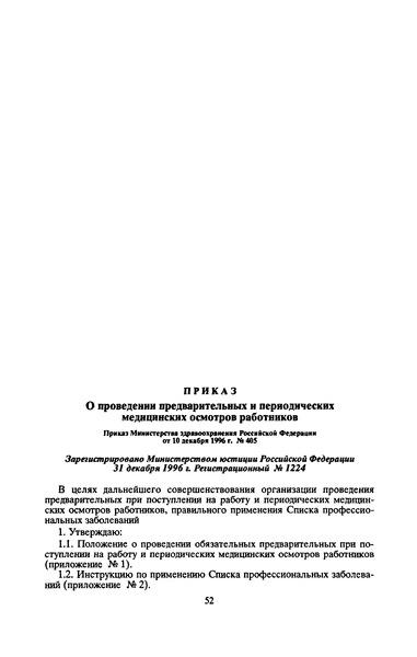 Приказ 405 О проведении предварительных и периодических медицинских осмотров работников