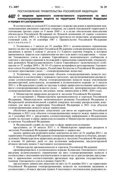 Постановление 564 О введении временного количественного ограничения на ввоз озоноразрушающих веществ на территорию Российской Федерации и порядке его распределения